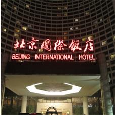 北京国际酒店职业装定制